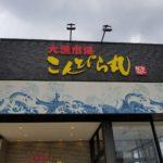食べごたえ満点のお刺身食べるなら、大漁市場こんぴら丸福岡春日店へ!!
