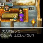【アプリ版】ドラクエ5 プレイ日記(2)~サンタローズの洞窟~