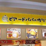 【食べ過ぎ注意!】ビアードパパのシュークリーム
