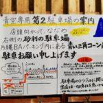 【肉好きなら間違いなし!!】コスパ満点満足ランチ 青空食堂!