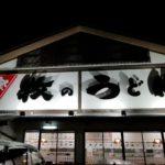【ふわふわ もちもち麺】福岡のソウルフード『牧のうどん』