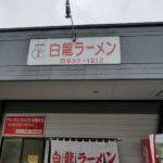 昔ながらの豚骨ラーメンのお店『白龍ラーメン』