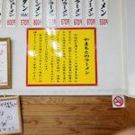 豚骨ラーメンの真髄!ラーメンやまもと春日本店