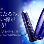 【驚異の美白効果!】化粧水ライスフォース! 成分は?シミに効果はあるの?