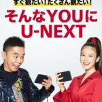 U-NEXTの無料お試しで映画・アニメ・漫画が無料で観れる!