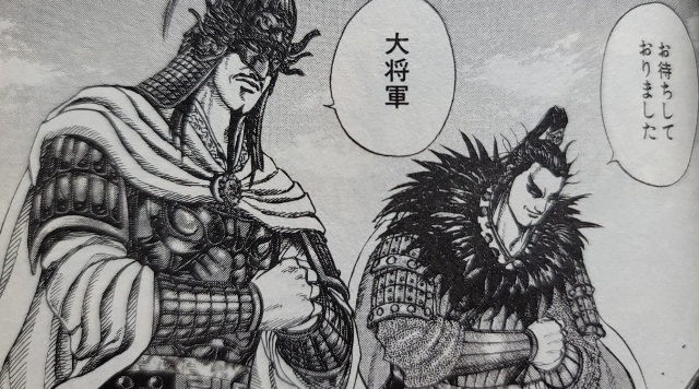 桓騎と王翦
