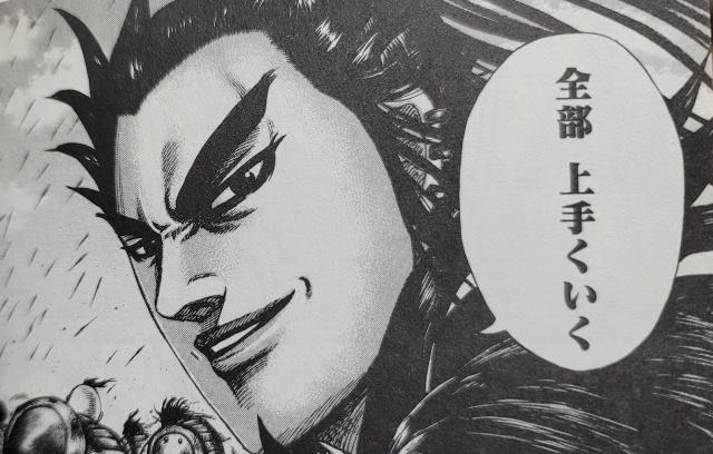 桓騎(かんき)上手くいく