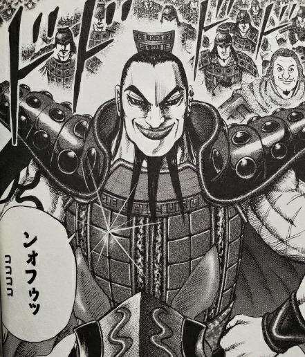 王騎の笑い方