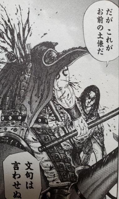 龐煖(ほうけん)が王騎を討つ