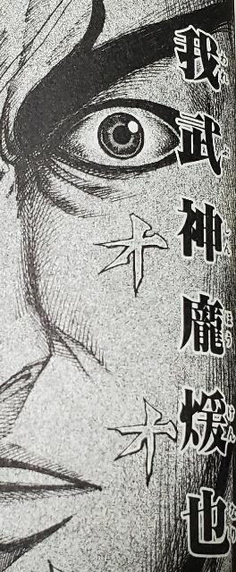 我武神龐煖也(ワレブ)